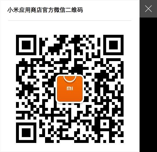 應用商店微信二維碼